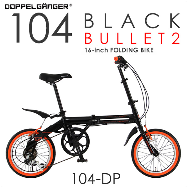 DOPPELGANGER(R)104-DP blackbullet 2