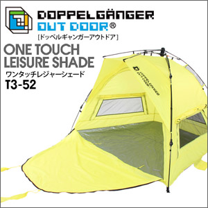 DOPPELGANGER OUTDOOR(R) ワンタッチレジャーシェード T3-52