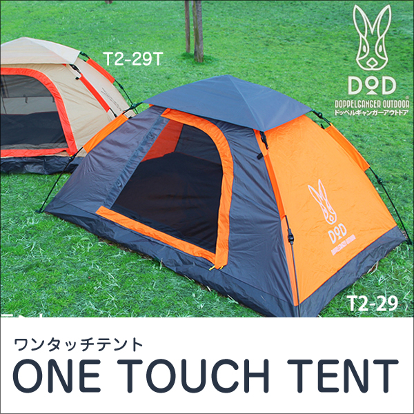 DOPPELGANGER OUTDOOR(R) ワンタッチテント T2-29 / T2-29T