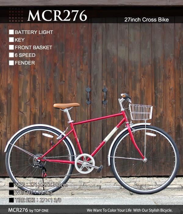 自転車の クロス 自転車 カゴ : 27インチクロスバイク カゴ鍵 ...
