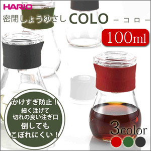 HARIO(ハリオ)密閉しょうゆさし コロ 100ml MPS-100-R/MPS-100-OG/MPS-100-CGR