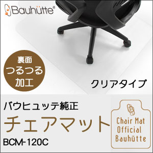 Bauhutte バウヒュッテ純正 チェアマット BCM-120C クリアタイプ
