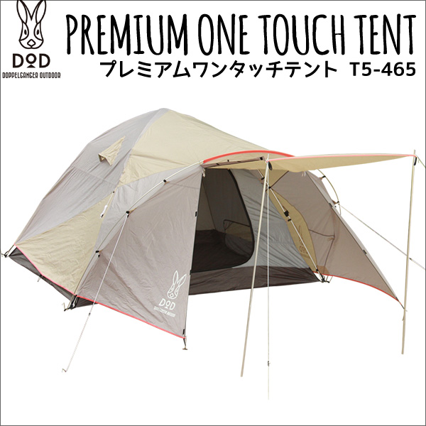 DOD DOPPELGANGER OUTDOOR(R) プレミアムワンタッチテント T5-465