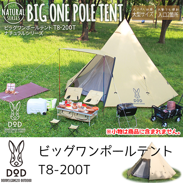DOPPELGANGER OUTDOOR(R) ビッグワンポールテント T8-200T